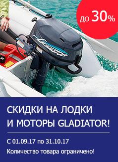 Дарим скидки до 30% на моторы и лодки Gladiator!
