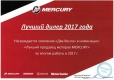Компания «Два весла» признана <u>как изготовить весла для лодки</u> лучшим дилером моторов Mercury в 2017 г.