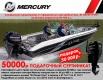 Получите до 50 000 рублей в подарок от Mercury!