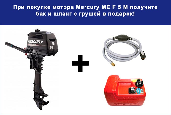 лодочный мотор меркурий f5m характеристики